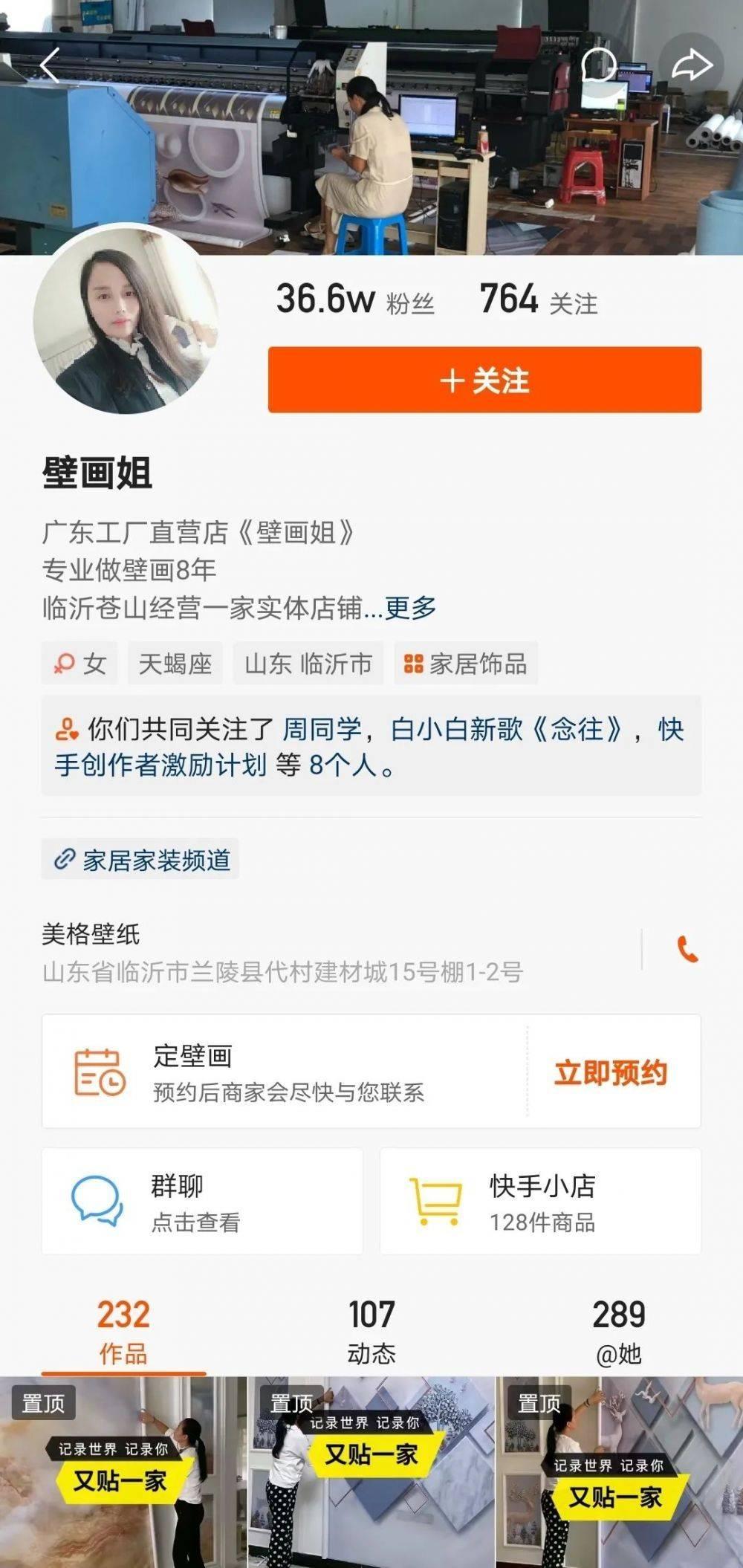 临沂,快手上的一座商家生意城-第6张图片-周小辉<a href='https://www.zhouxiaohui.cn/duanshipin/'>短视频</a>培训博客