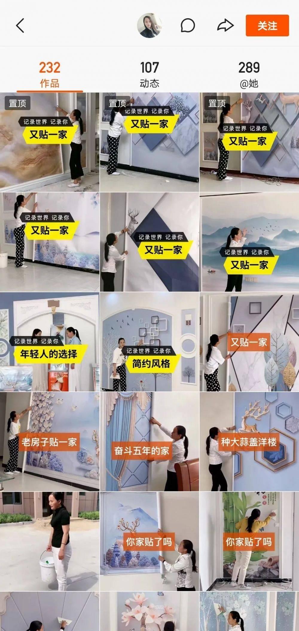 临沂,快手上的一座商家生意城-第7张图片-周小辉<a href='https://www.zhouxiaohui.cn/duanshipin/'>短视频</a>培训博客