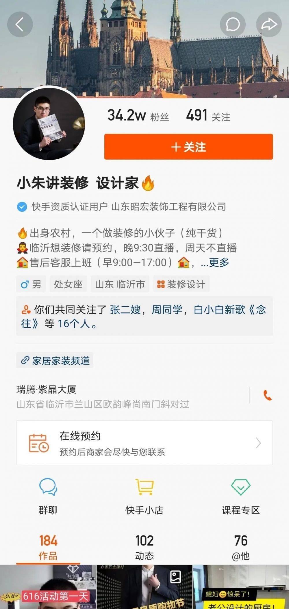 临沂,快手上的一座商家生意城-第8张图片-周小辉<a href='https://www.zhouxiaohui.cn/duanshipin/'>短视频</a>培训博客
