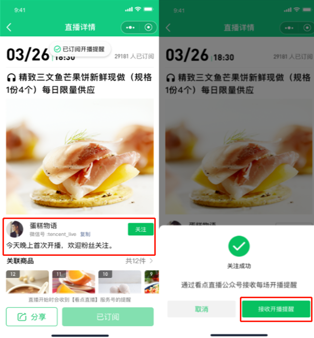 久等了!<a href='https://www.zhouxiaohui.cn'>腾讯直播</a>开播提醒重磅回归!-第3张图片-周小辉博客
