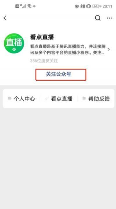 久等了!<a href='https://www.zhouxiaohui.cn'>腾讯直播</a>开播提醒重磅回归!-第6张图片-周小辉博客