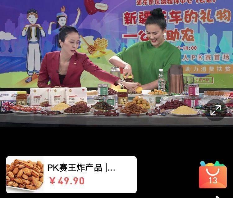 2小时带货近600万元,<a href='https://www.zhouxiaohui.cn'>看点直播</a>为消费扶贫保驾护航-第2张图片-周小辉博客