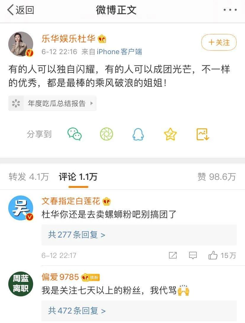 姐姐乘风破浪,妹妹焦虑爆哭,新媒体人写了上百篇10w+……-第6张图片-周小辉<a href='https://www.zhouxiaohui.cn/duanshipin/'>短视频</a>培训博客
