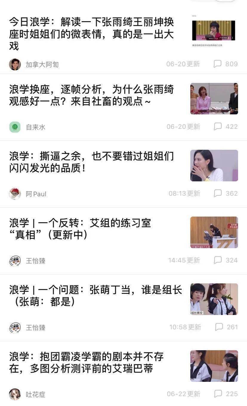 姐姐乘风破浪,妹妹焦虑爆哭,新媒体人写了上百篇10w+……-第10张图片-周小辉<a href='https://www.zhouxiaohui.cn/duanshipin/'>短视频</a>培训博客