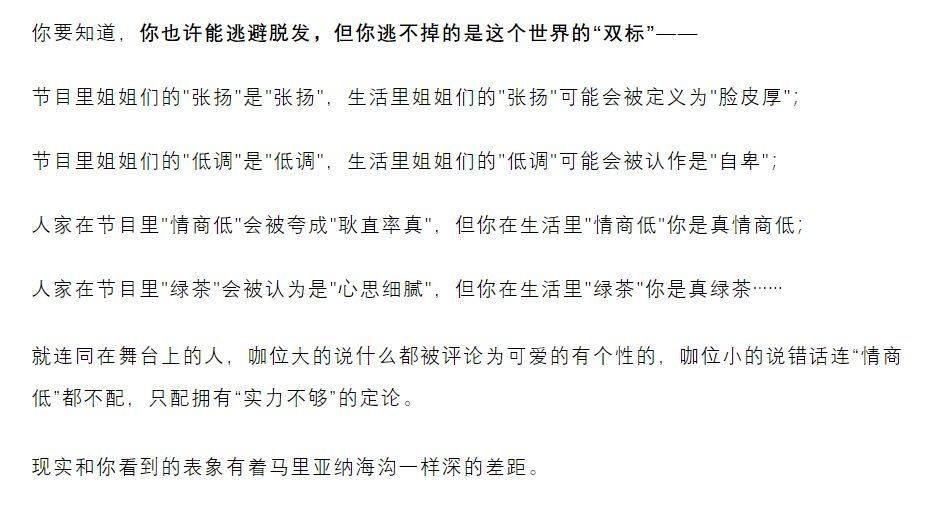 姐姐乘风破浪,妹妹焦虑爆哭,新媒体人写了上百篇10w+……-第14张图片-周小辉<a href='https://www.zhouxiaohui.cn/duanshipin/'>短视频</a>培训博客