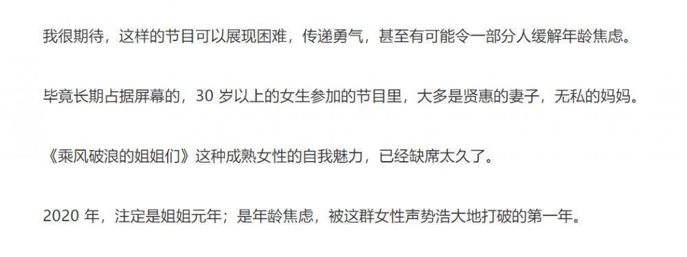 姐姐乘风破浪,妹妹焦虑爆哭,新媒体人写了上百篇10w+……-第13张图片-周小辉<a href='https://www.zhouxiaohui.cn/duanshipin/'>短视频</a>培训博客