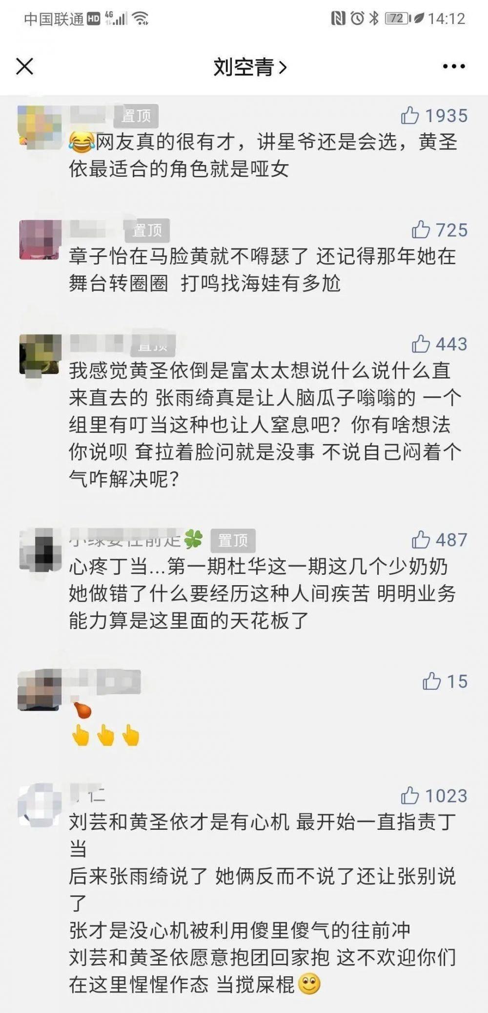 姐姐乘风破浪,妹妹焦虑爆哭,新媒体人写了上百篇10w+……-第15张图片-周小辉<a href='https://www.zhouxiaohui.cn/duanshipin/'>短视频</a>培训博客