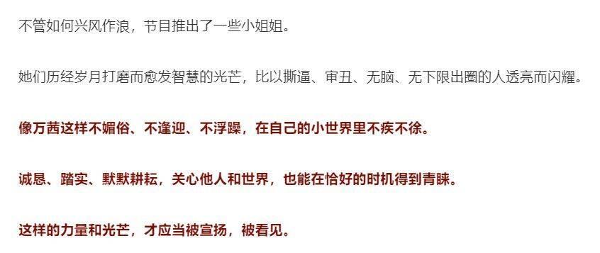 姐姐乘风破浪,妹妹焦虑爆哭,新媒体人写了上百篇10w+……-第16张图片-周小辉<a href='https://www.zhouxiaohui.cn/duanshipin/'>短视频</a>培训博客