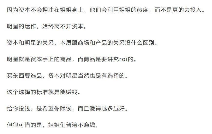 姐姐乘风破浪,妹妹焦虑爆哭,新媒体人写了上百篇10w+……-第18张图片-周小辉<a href='https://www.zhouxiaohui.cn/duanshipin/'>短视频</a>培训博客