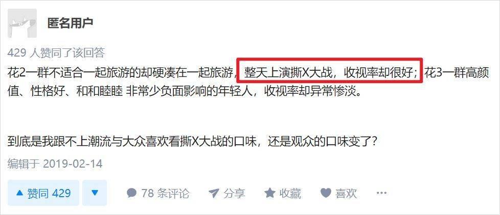 《乘风破浪的姐姐》凭啥能火?深扒爆红综艺的运营套路-第13张图片-周小辉<a href='https://www.zhouxiaohui.cn/duanshipin/'>短视频</a>培训博客
