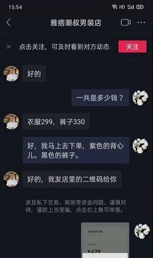 10w赞视频才卖了300块?小心被骗子抢了你的生意!-第4张图片-周小辉<a href='https://www.zhouxiaohui.cn/duanshipin/'>短视频</a>培训博客
