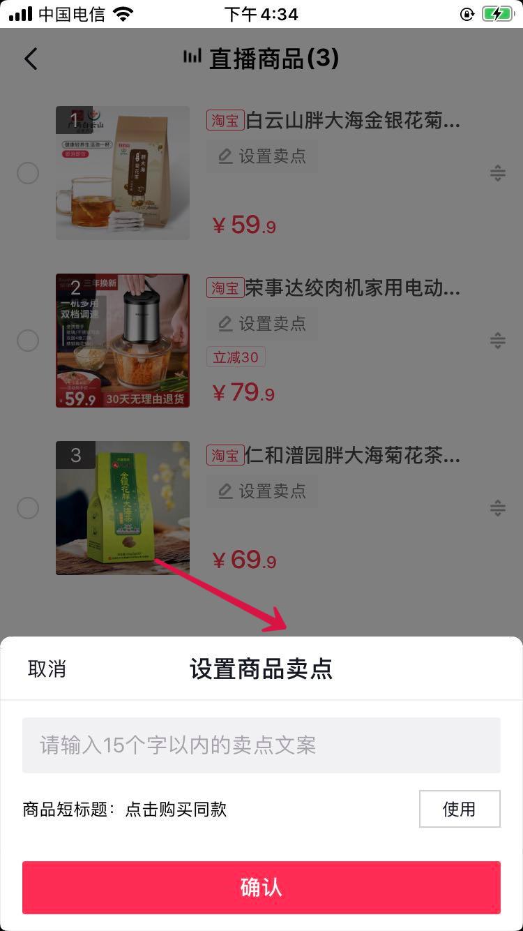 卖头绳赚100万?抖音直播,怎么才能脱颖而出?-第7张图片-周小辉<a href='https://www.zhouxiaohui.cn/duanshipin/'>短视频</a>培训博客