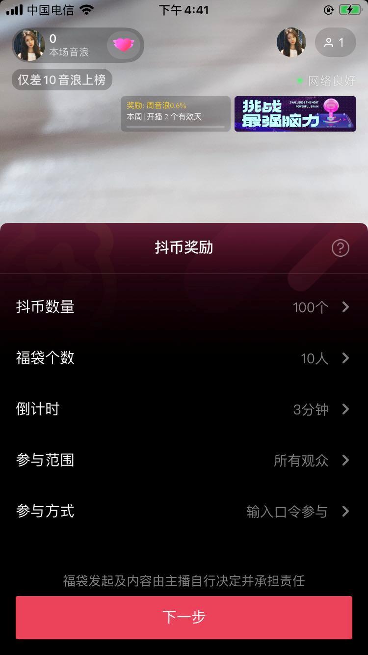 卖头绳赚100万?抖音直播,怎么才能脱颖而出?-第10张图片-周小辉<a href='https://www.zhouxiaohui.cn/duanshipin/'>短视频</a>培训博客