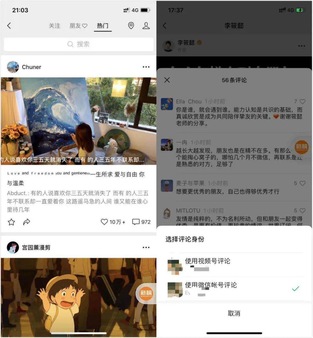 """微信<a href='https://www.zhouxiaohui.cn/duanshipin/'>视频号</a>上线""""弹幕""""功能;李子柒疑被越南博主抄袭,律师称维权难度大 -第2张图片-周小辉<a href='https://www.zhouxiaohui.cn/duanshipin/'>短视频</a>培训博客"""