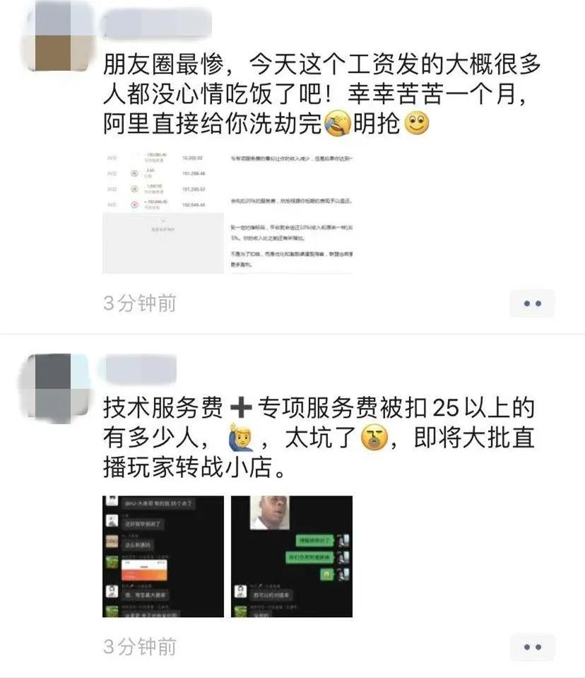 14万专项服务费竟是乌龙,但<a href='https://www.zhouxiaohui.cn/taobaoke/'>淘客</a>们的焦虑不是假的-第3张图片-周小辉博客