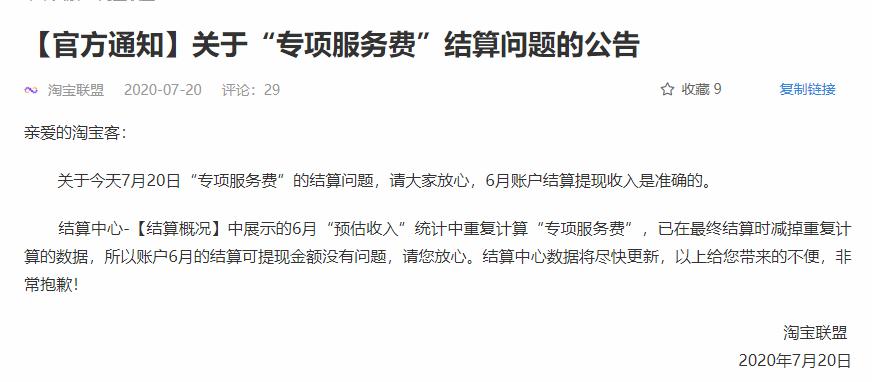14万专项服务费竟是乌龙,但<a href='https://www.zhouxiaohui.cn/taobaoke/'>淘客</a>们的焦虑不是假的-第2张图片-周小辉博客