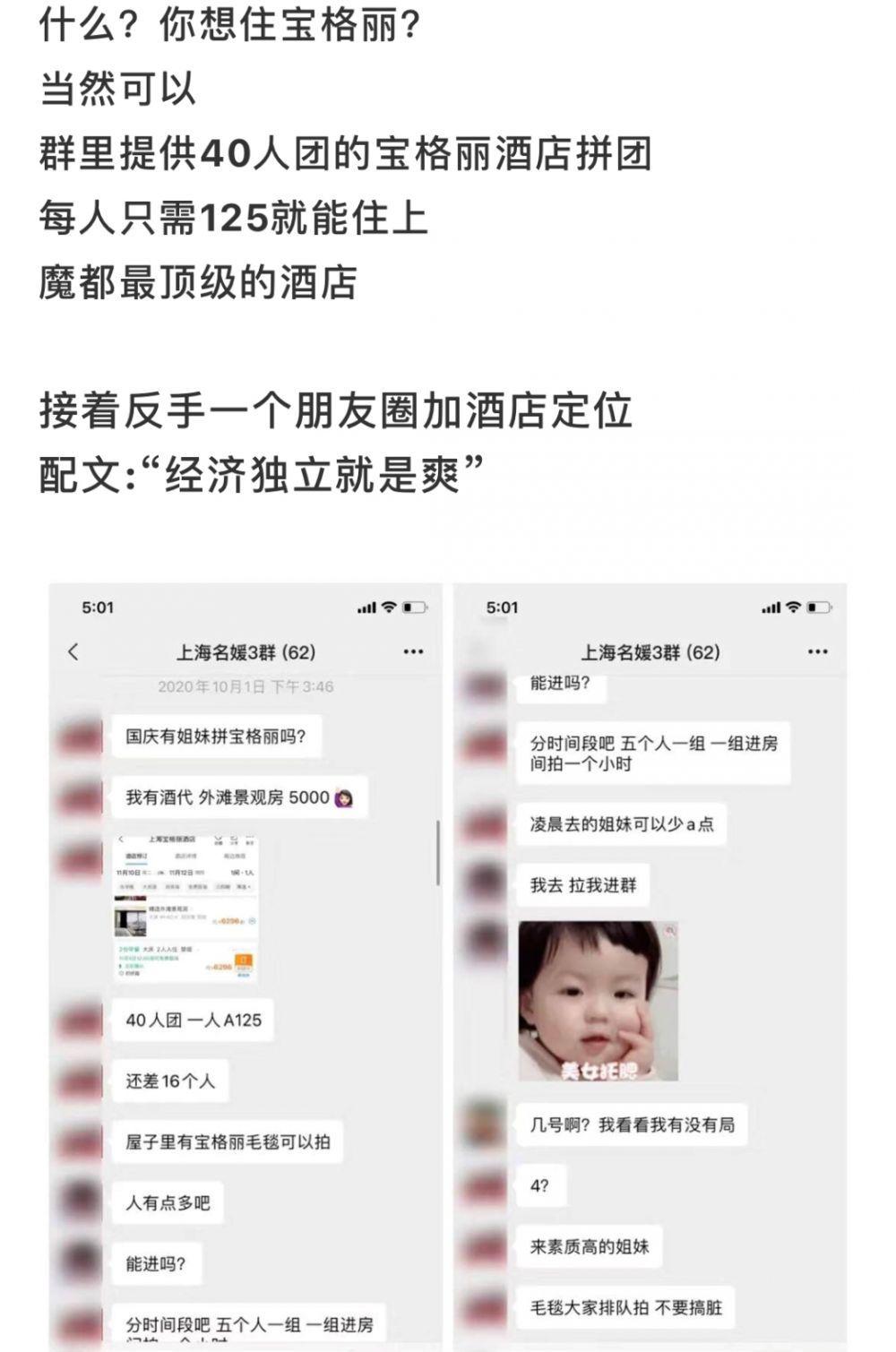 被上海名媛圈笑吐了,Gucci公关哭晕在厕所-第12张图片-周小辉博客