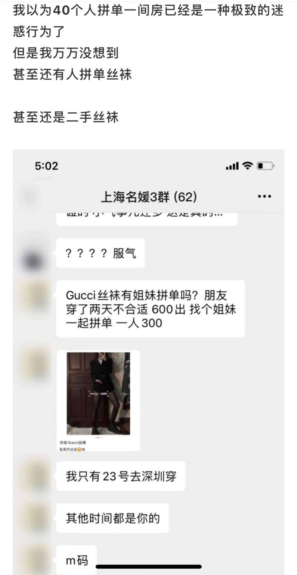 被上海名媛圈笑吐了,Gucci公关哭晕在厕所-第15张图片-周小辉博客