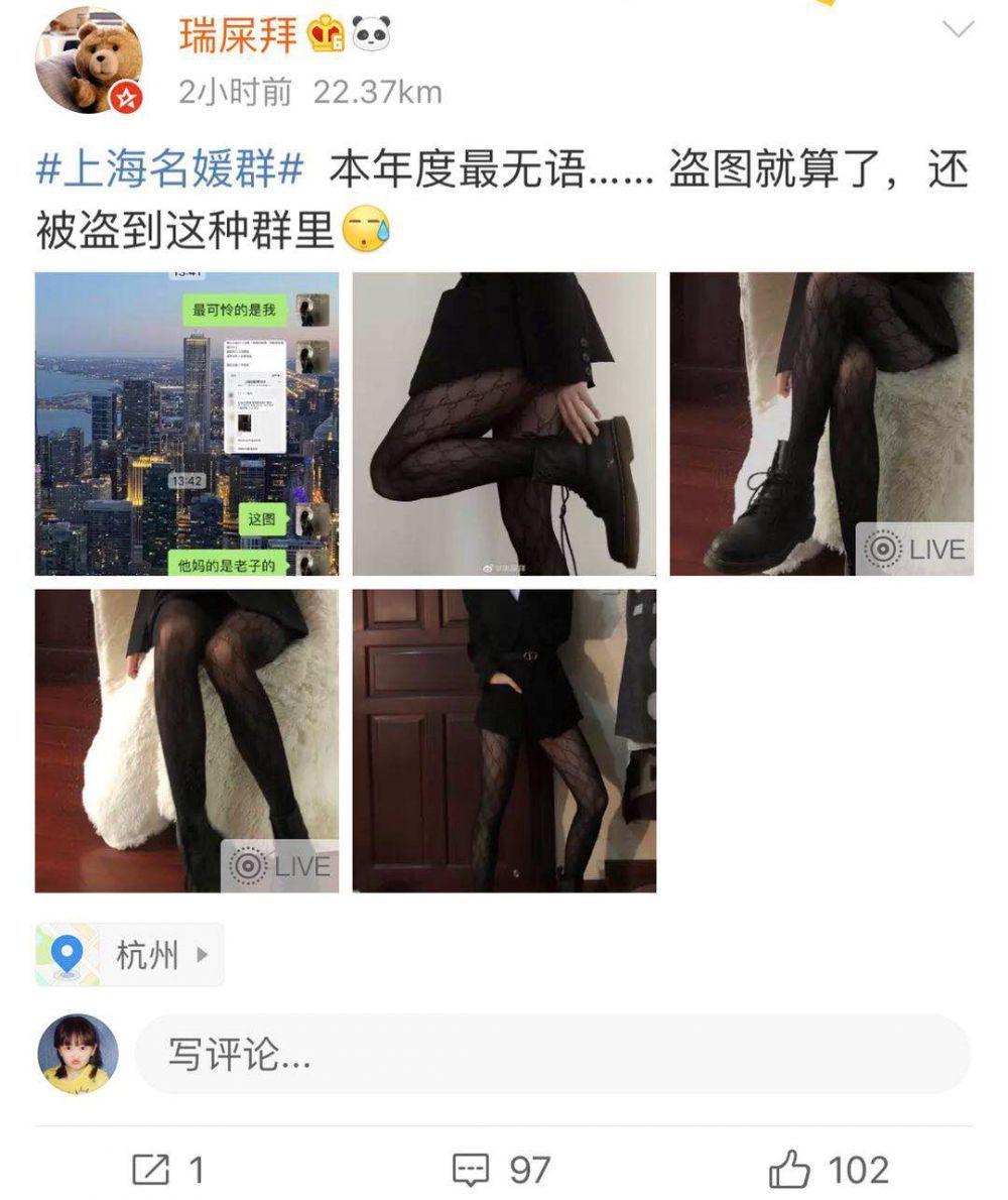 被上海名媛圈笑吐了,Gucci公关哭晕在厕所-第18张图片-周小辉博客
