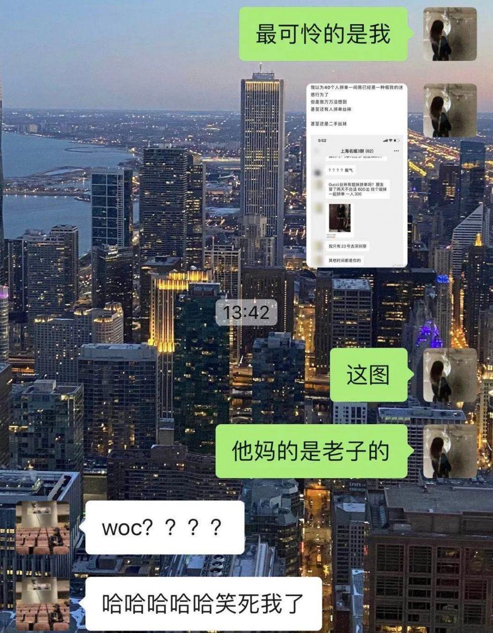 被上海名媛圈笑吐了,Gucci公关哭晕在厕所-第20张图片-周小辉博客