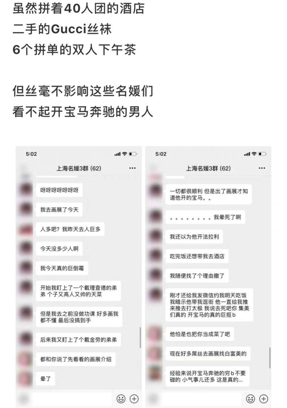 被上海名媛圈笑吐了,Gucci公关哭晕在厕所-第23张图片-周小辉博客