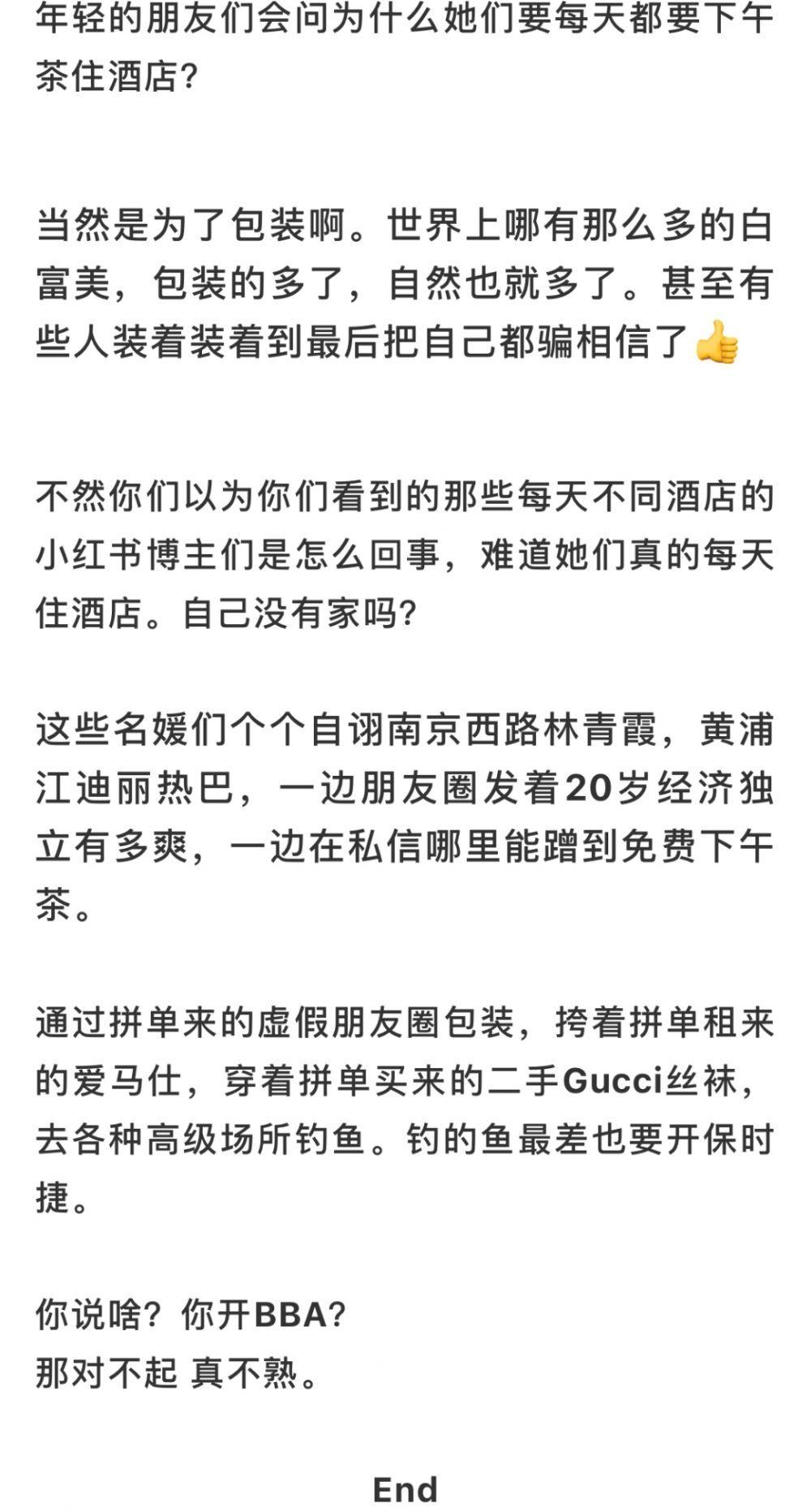 被上海名媛圈笑吐了,Gucci公关哭晕在厕所-第24张图片-周小辉博客