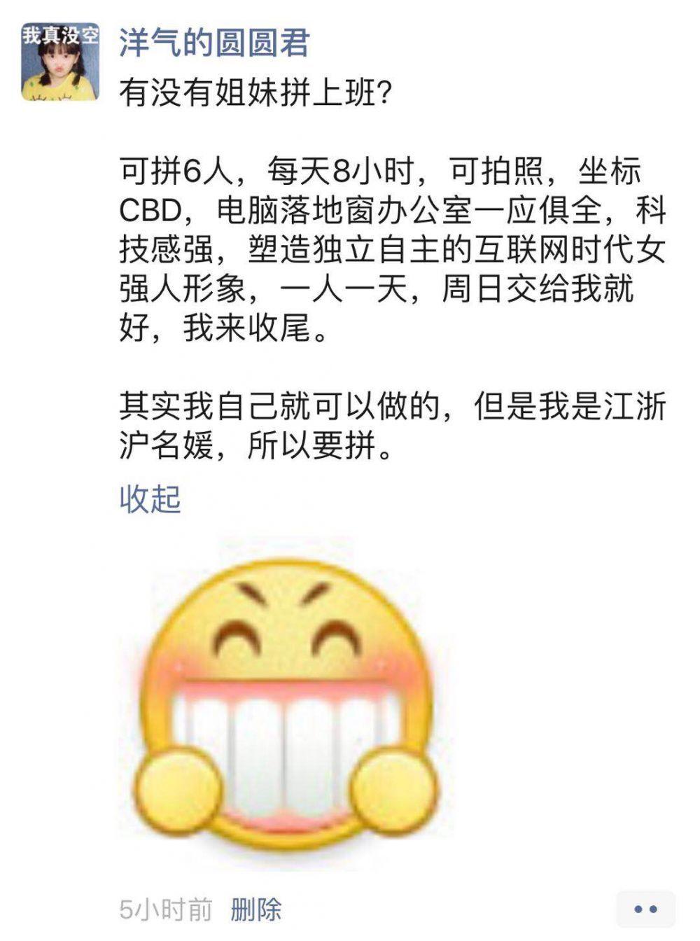 被上海名媛圈笑吐了,Gucci公关哭晕在厕所-第27张图片-周小辉博客