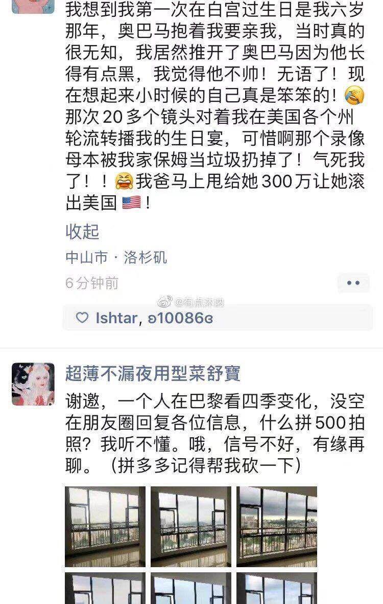 被上海名媛圈笑吐了,Gucci公关哭晕在厕所-第62张图片-周小辉博客