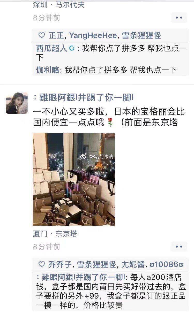 被上海名媛圈笑吐了,Gucci公关哭晕在厕所-第63张图片-周小辉博客