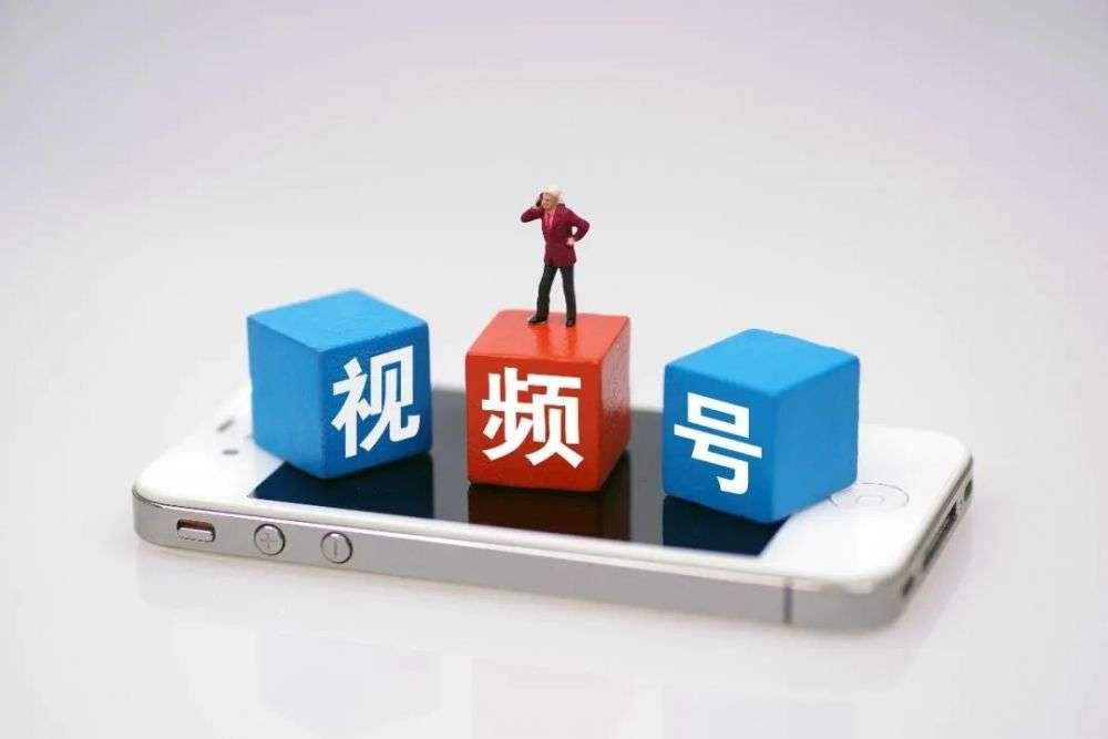 <a href='https://www.zhouxiaohui.cn'><a href='https://www.zhouxiaohui.cn/duanshipin/'>视频号</a></a>连续重磅更新!微信加码赋能,专业玩家将跑步入场?-第2张图片-周小辉博客