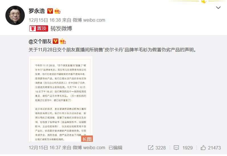 罗永浩因直播售假道歉,三倍赔付!背后反映出哪些问题?