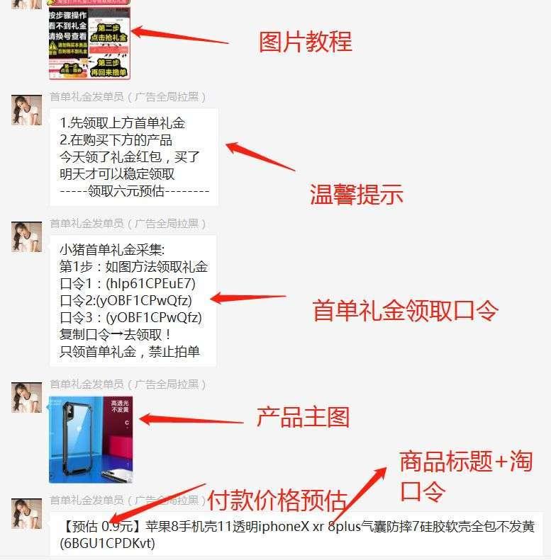 首单礼金是什么?怎么玩转首单礼金?-第2张图片-周小辉<a href='http://www.zhouxiaohui.cn/duanshipin/ '>短视频</a>培训博客