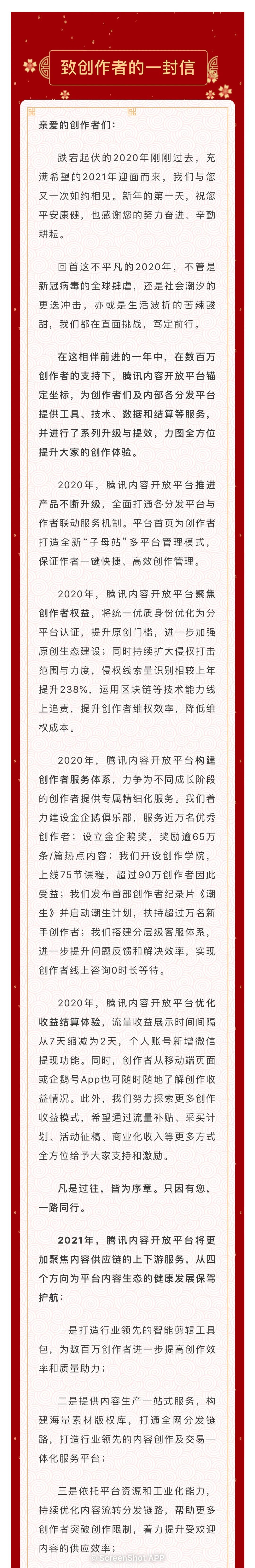 腾讯内容开放平台新年第一封信,讲了哪些重点?