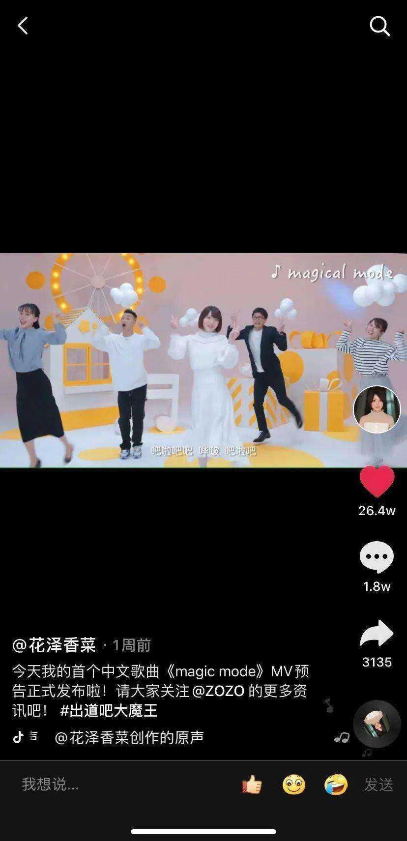 花泽香菜首支中文MV今晚抖音首播
