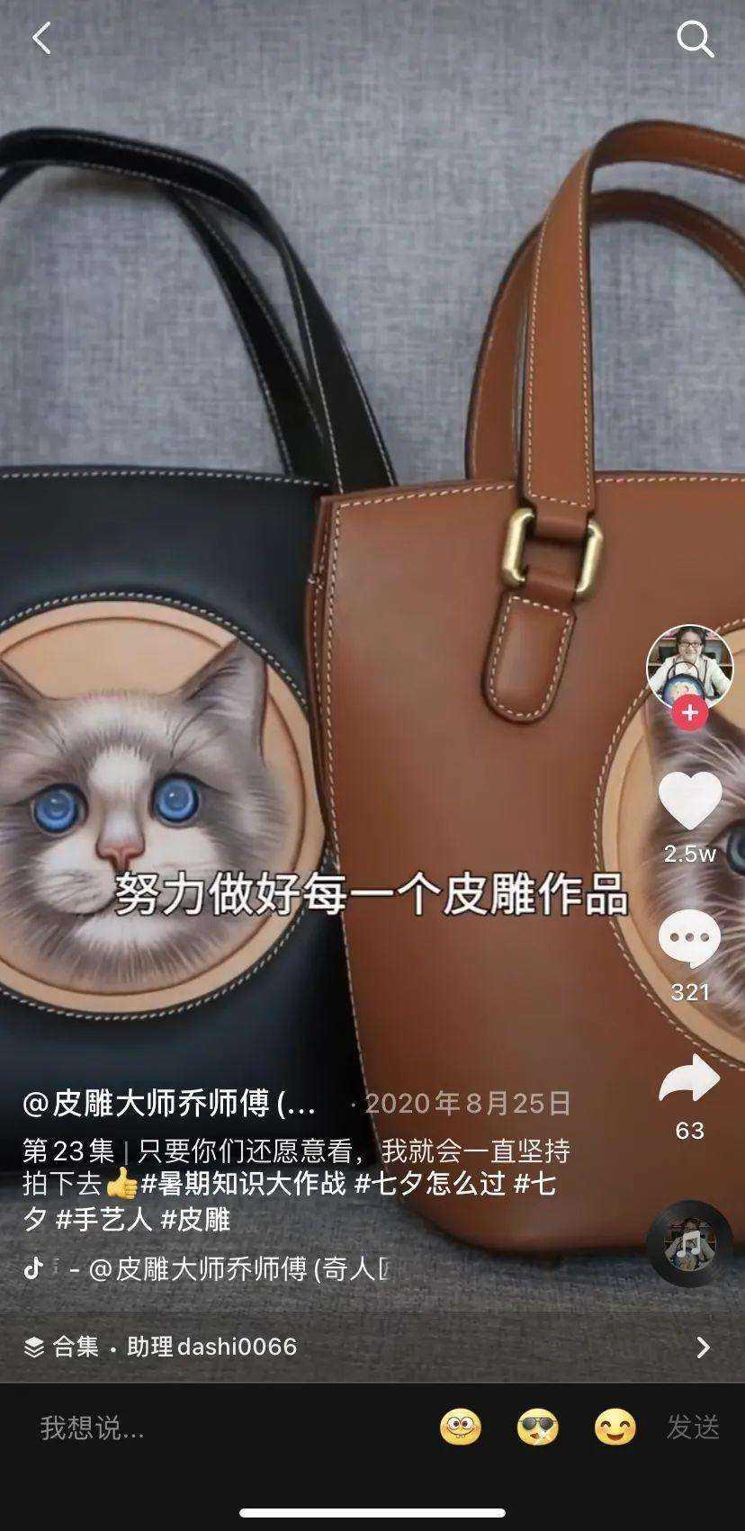 37岁的她卖出300万元包包,这才是女人和包的最高境界-第2张图片-周小辉博客