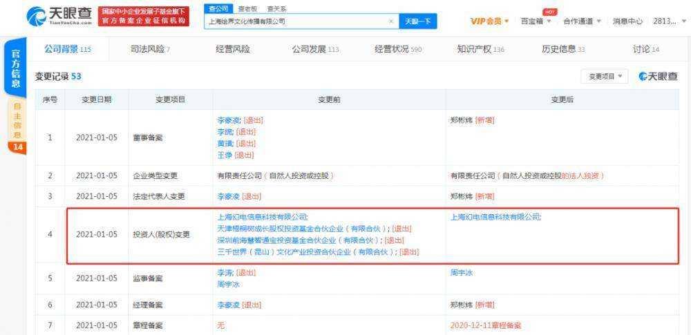<a href='https://www.zhouxiaohui.cn/duanshipin/'>小红书</a>回应因广告违法被行政处罚;知乎已有100位创作者月收入超10万   新榜情报-第5张图片-周小辉博客