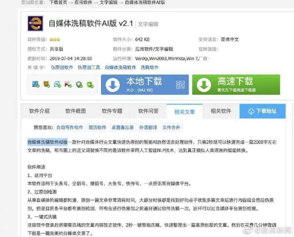 <a href='https://www.zhouxiaohui.cn/duanshipin/'>小红书</a>回应因广告违法被行政处罚;知乎已有100位创作者月收入超10万   新榜情报-第7张图片-周小辉博客