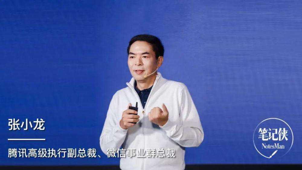 张小龙最新公开课:不被看好的事情,才有戏 | 微信10年