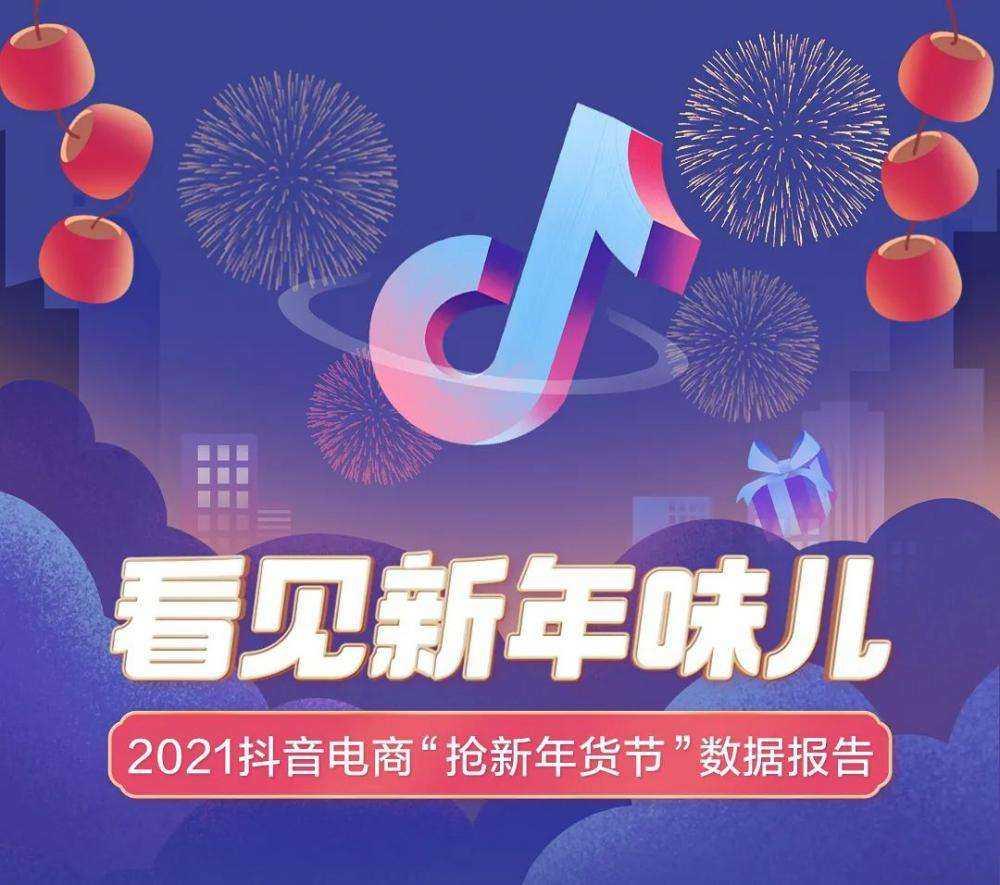 2021抖音抢新年货节数据报告(完整版)