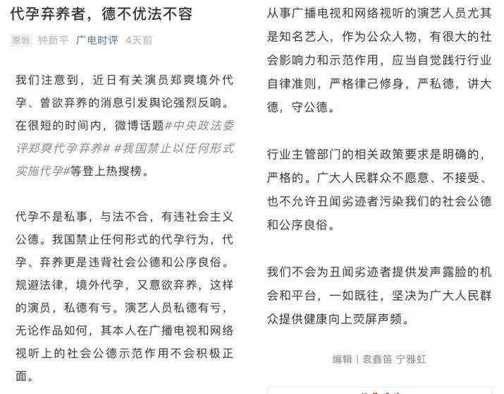 """3天199篇微信10万+,郑爽""""热""""背后有哪些""""冷""""思考?"""