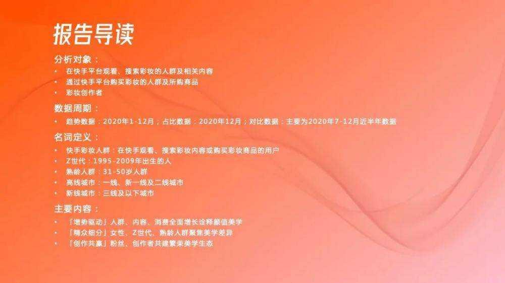 炫彩发布|2020快手彩妆行业数据价值报告
