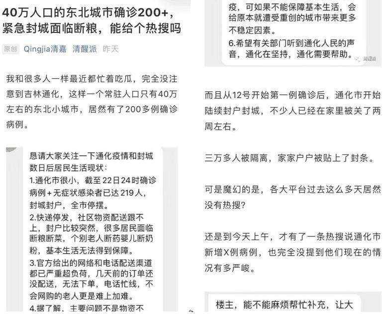 博主呼吁关注东北城市疫情,文章在看数1.4万 | 今日爆款