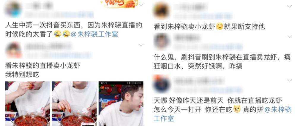朱梓骁卖爆了一款小龙虾!8次返场,月销近2000万,明星带货的正确打开方式是什么?