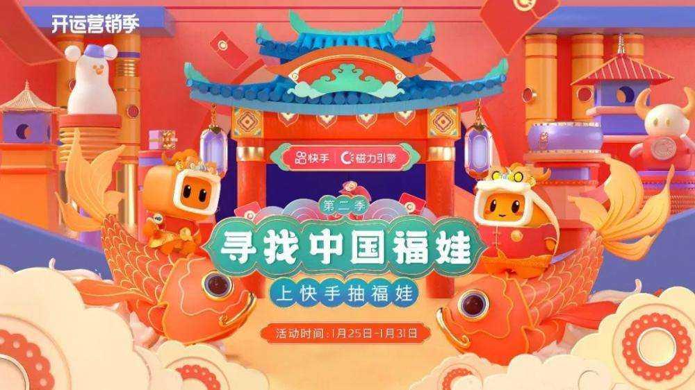 快手携百大品牌联合#寻找中国福娃#,下一个天选之子就是你 !