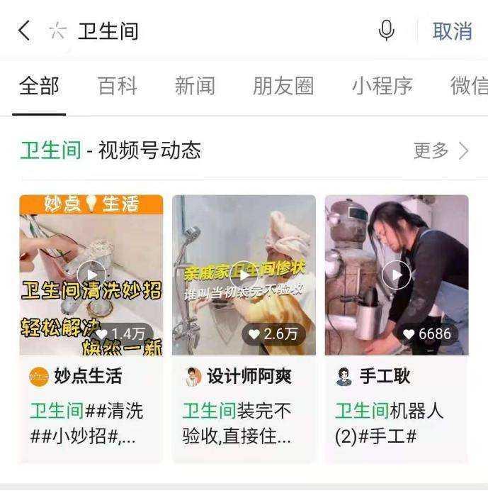 """多条视频播放量破亿,家装IP""""设计师阿爽""""的<a href='https://www.zhouxiaohui.cn'><a href='https://www.zhouxiaohui.cn/duanshipin/'>视频号</a></a>增长之路-第3张图片-周小辉博客"""