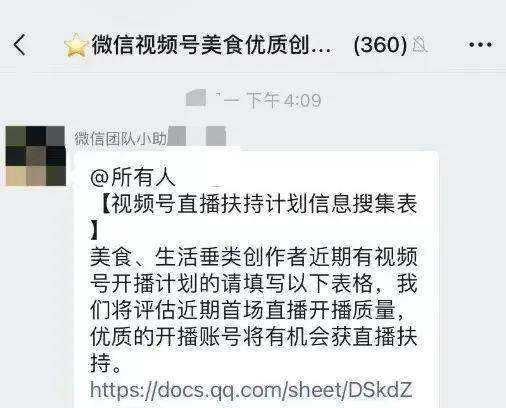 """卫夕指北:为什么微信的""""视频动态""""失败了,但<a href='https://www.zhouxiaohui.cn'><a href='https://www.zhouxiaohui.cn/duanshipin/'>视频号</a></a>却成功了?-第6张图片-周小辉博客"""