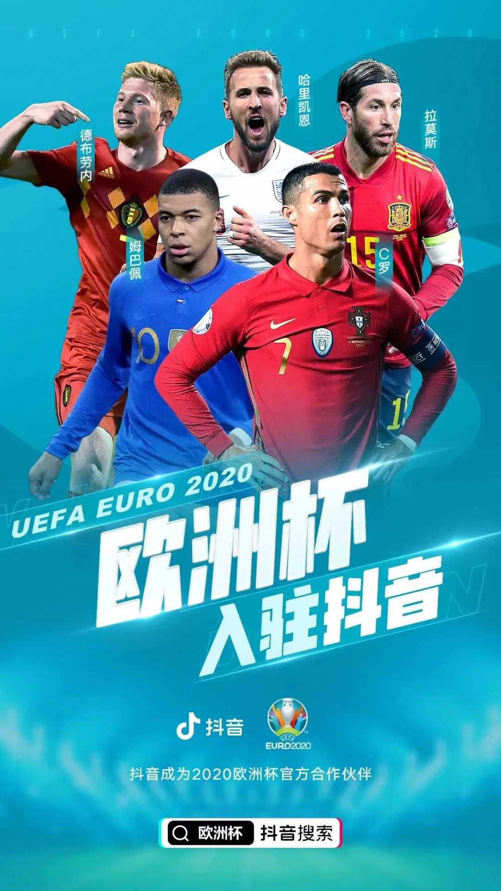 抖音成为2020欧洲杯赛事官方合作伙伴 | 新榜情报