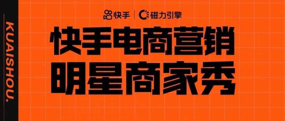 """单场带货3.68亿,快手电商营销如何成就头部达人""""瑜大公子""""?-第1张图片-周小辉博客"""