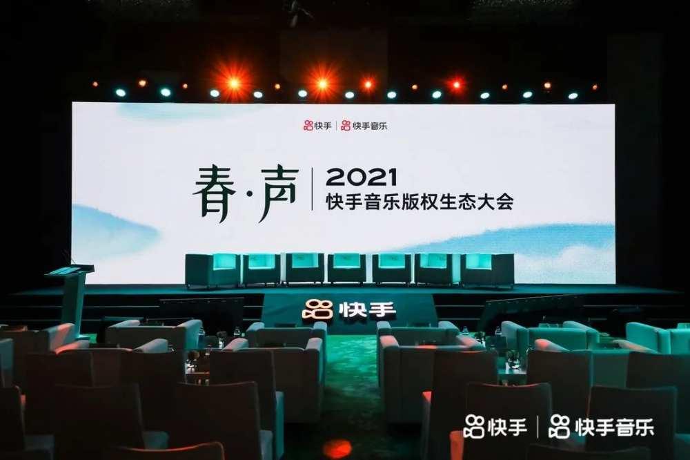 快手在京召开音乐版权生态大会,首推直播间场景音乐版权结算标准