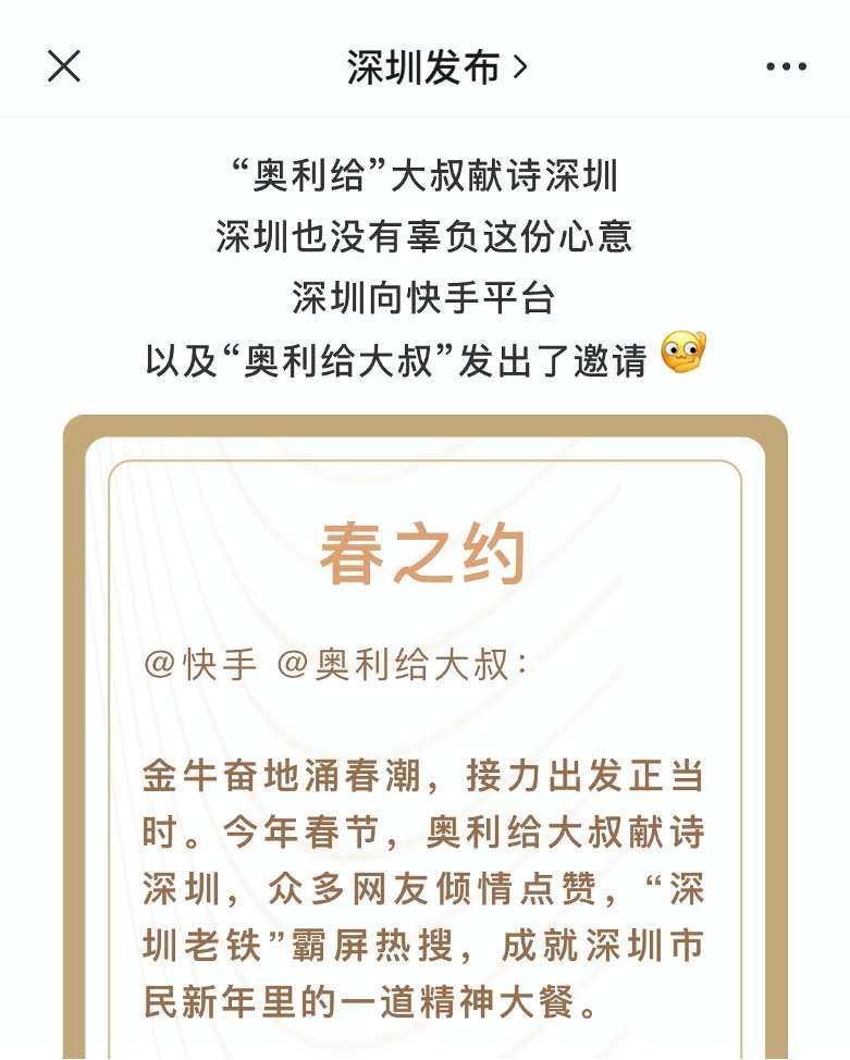 """深圳快手奥利给!深圳向快手发出""""春之约""""-第1张图片-周小辉博客"""